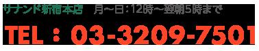 サナンド歌舞伎町店 03-3209-7501