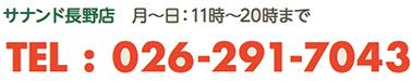 サナンド長野店 026-291-7043