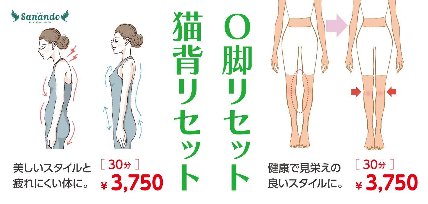 猫背リセット 美しいスタイルと疲れにくい体に。O脚リセット 健康で見栄えの良いスタイルに。